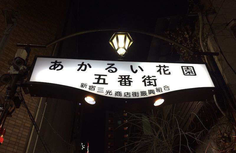 The Golden Gai sign
